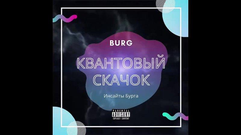 🚀 BURG Квантовый скачок 2021 🔥