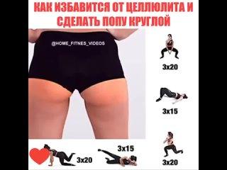 Самые простые упражнения, которые реально работают, для твоей попки!