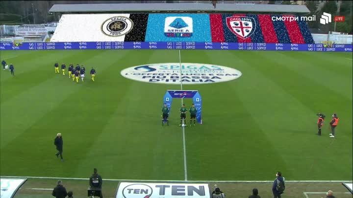 «Специя» - «Кальяри». Прямая трансляция матча 20.03.2021