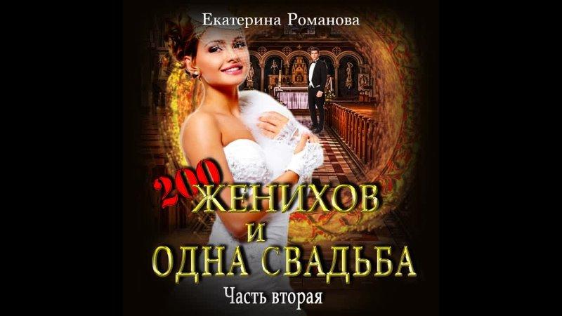 Екатерина Романова Двести женихов и одна свадьба Часть вторая Аудиокнига