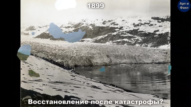Ледниковый период на Аляске в 19 ом веке Ледниковый период всего 100 лет назад
