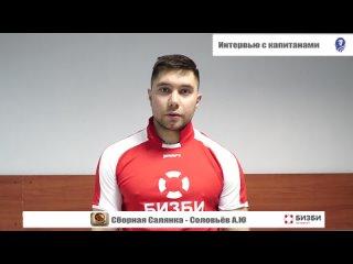 Капитан клуба «Сборная Солянка» Алексей Соловьев подводит итоги встречи