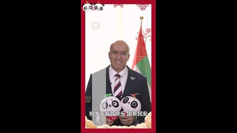 阿联酋驻华大使阿里 扎希里用中文祝福中国网友春节快乐…… mp4