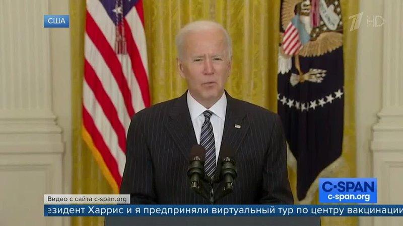 Джо Байден во время выступления назвал вице президента главой государства