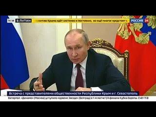 Владимир Путин о крымских татарах