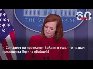 Сожалеет ли Байден о том,что назвал президента Путина убийцей?