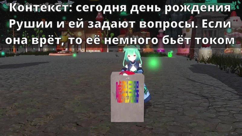 Shrimp Subs RUS SUB Рушия наконец то признала свои Boing Boing День Рождения Рушии
