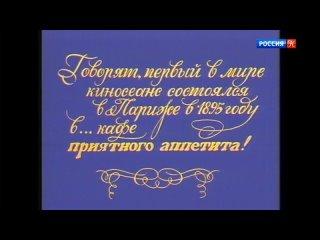 0105мск HD720 ``ХХ век``.``Волшебный фонарь``.(СССР,1976г.)