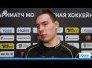 Тимур Файзутдинов_ «Время до плей-офф пролетит незаметно, нужно залезать выше»