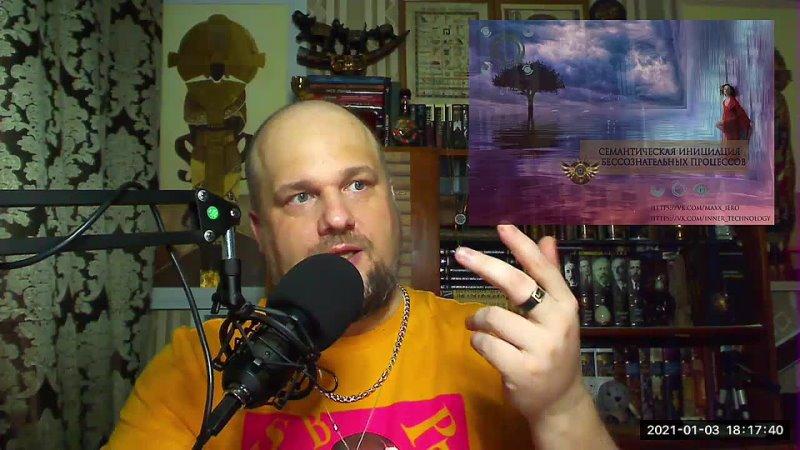 Трансовое погружение Фон Разоблачение магии Настольная книга шарлатана Тимур Гагин