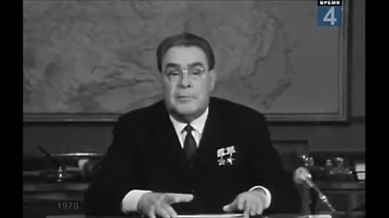 Л И Брежнев Поздравление с Новым годом 1970 год Назад в будущее СССР 2 0