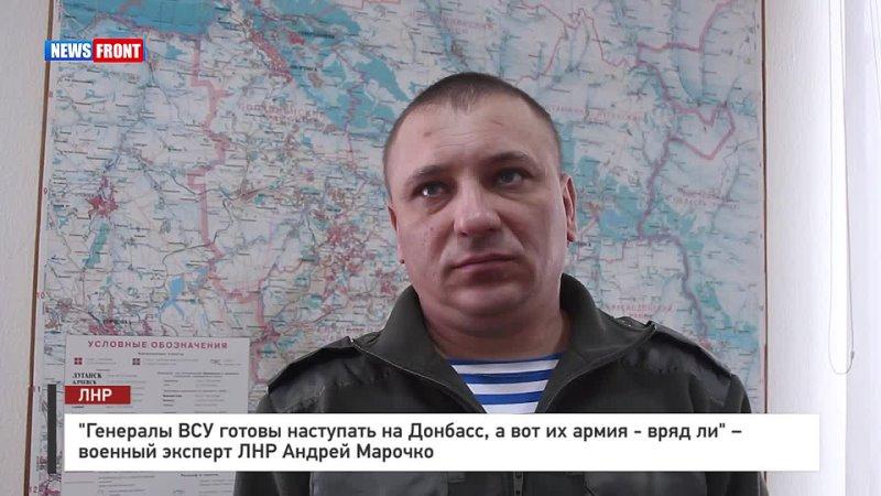 Генералы ВСУ готовы наступать на Донбасс а вот их армия вряд ли Марочко
