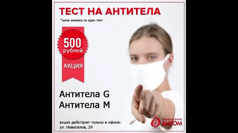 🔔 АКЦИЯ ДЕЙСТВУЕТ ТОЛЬКО ПО АДРЕСУ НОВОСЕЛОВ 24 📲 @ 1️⃣ Антитела IgG наличие иммунитета к COVID 19 2️⃣ Ант
