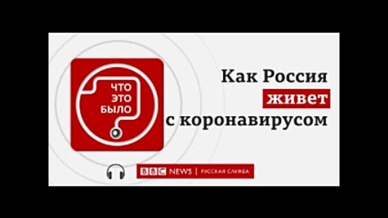 Как Россия живет с коронавирусом