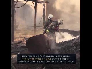 Сразу несколько семей в Тамбовской области лишились крыши над головой. Сильный пожар уничтожил два десятка домов.