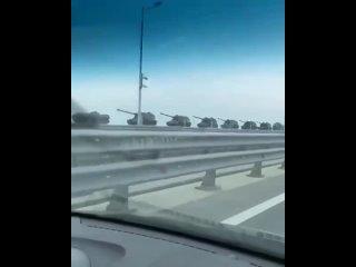 Техника на Крымском мосту.mp4