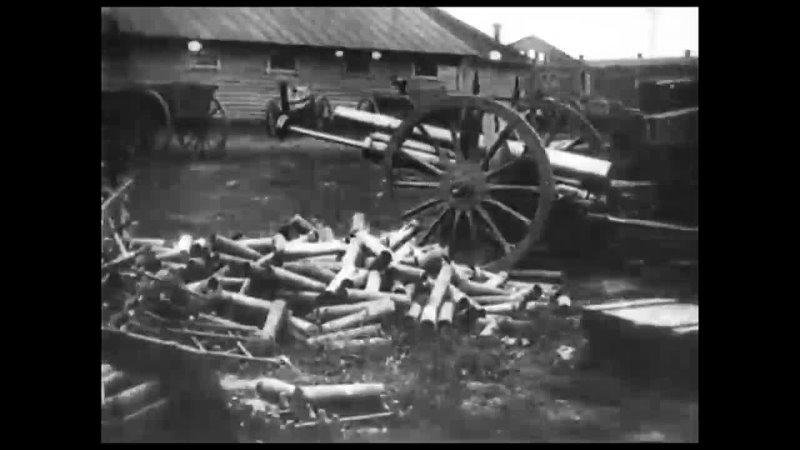 Орудия 1918