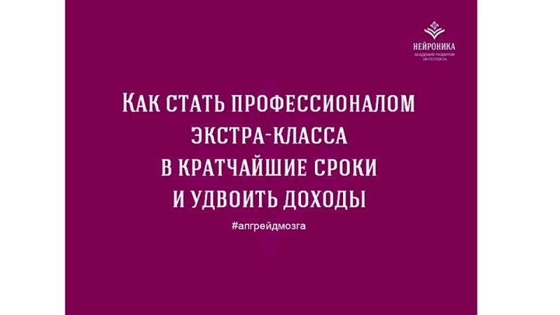 ✨🌏Как стать профессионалом экстра-класса в кратчайшие сроки и удвоить доходы_Александра Рудаманова