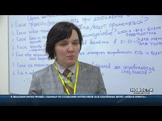 В Железногорске прошёл семинар по созданию интенсивов для одарённых детей «Новая Орбита»