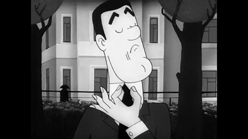 Шпионские страсти 1967 год мультфильм