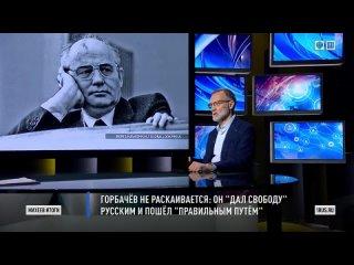С. Михеев о Михаиле Горбачёве