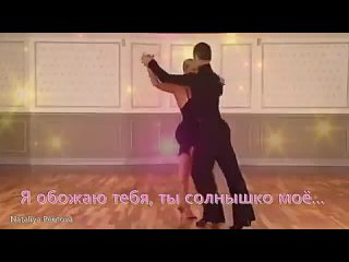 Я обожаю тебя,ты солнышко моё-Валерий Палаускас.mp4