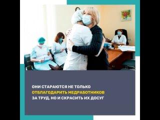 Волонтеры Карелии вручили медикам сладкие подарки и билеты на концерт
