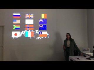 Лекция «Советские и российские научно-исследовательские станции в Антарктике»