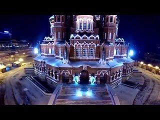 Хвалите имя Господне. Свято-Михайловский собор, Ижевск, аэросъемка январь 2016