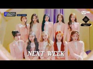 [Preview] 210325 WJSN (우주소녀) UNNATURAL COMEBACK NEXT WEEK @ M!Countdown