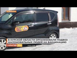Эдуард Дюмин_Александр Глазатов_В Курской области организовали подвоз маломобильных людей на вакцинацию