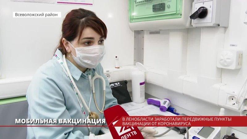 В Ленинградской области от коронавируса привили уже почти 40 тысяч человек