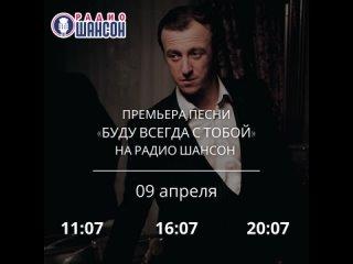 Гоша Грачевский -Буду всегда с тобой на Радио Шансон