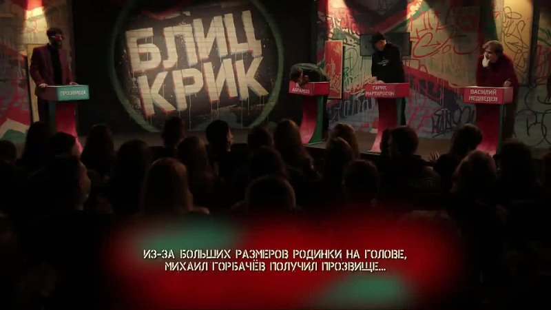 Пи--ор с родинкой - Горбачев