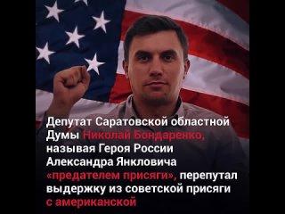 Николай Бондаренко (КПРФ) оскорбил Героя России