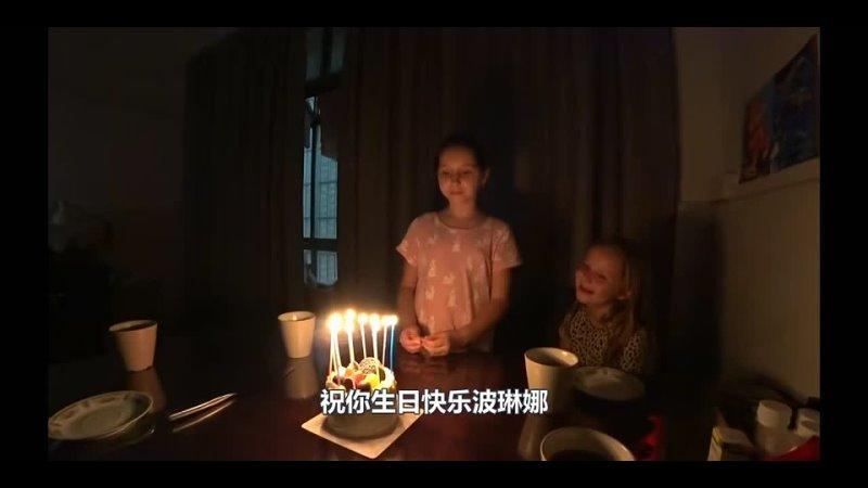 День рождения полины часть вторая заканчиваем торт дома а затем приглашаем их друзей на день рождения вместе