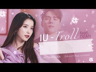 [рус.суб.] IU - Troll (돌림노래) (Feat. DEAN)