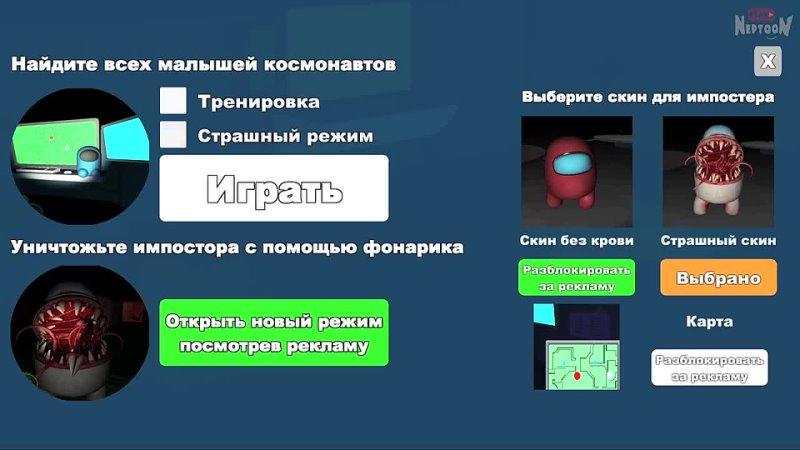 [The NeptooN] НОВЫЙ ХОРРОР про ИМПОСТЕРА! 3D АМОНГ АС! 3D Imposter AMONG US - Horror Game
