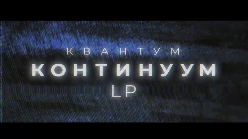 TEASER Квантум Континуум LP