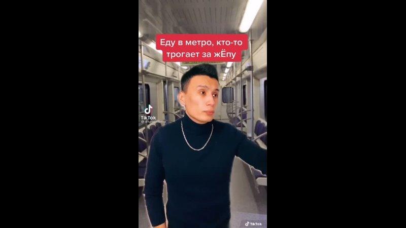 В метро кто то лапает