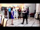 Смешной танец на свадьбе!
