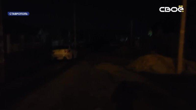 Жители Ставрополя жалуются на отсутствие освещения на окраине города