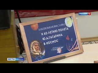 Репортаж ГТРК Саратов о подготовке тактильной выставки к 60-летию первого полёта человека в космос