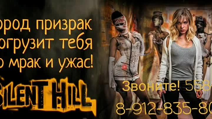 Сайлент Хилл (Silent Hill) квест с актерами(перфоманс) Курган 558-088