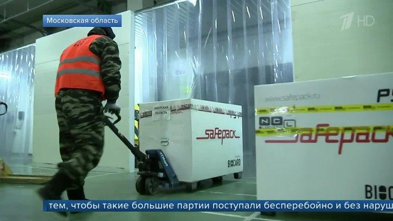 В России найдены эффективные логистические решения по транспортировке вакцины от коронавируса