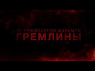 Трейлер к фильму «Кинотеатр кошмаров»