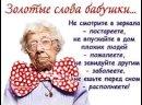 Zolotye-slova-babushki-vip-otkrytki_.gif.mp4