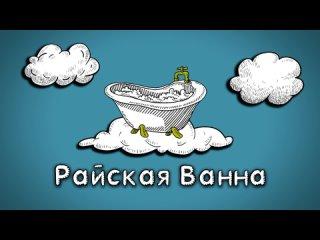 """Обновленная заставка """"Райской Ванны"""""""
