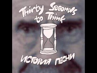 Thirty Second to Think - История Песни