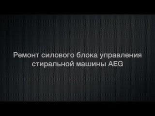 Ремонт СБУ стиральной машины AEG